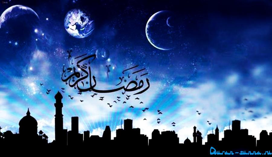 Рамазан рамадан