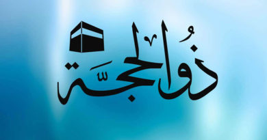 Пост в первые десять дней месяца Зуль-Хиджа