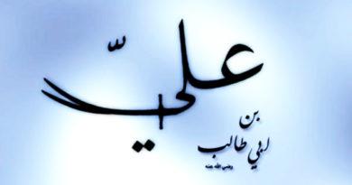 «Рождённый в Каабе» – Али (да будет доволен им Аллах)