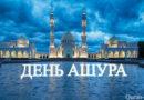 День Ашура, пост в который стирает грехи