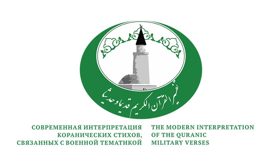 РЕЗОЛЮЦИЯ II Международной исламской конференции «Толкование Священного Корана в прошлом и настоящем: Современная интерпретация коранических стихов, связанных с военной тематикой».