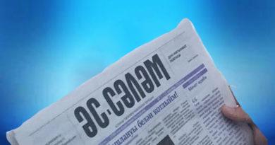Впервые газета «Ас-салам» вышла в свет на татарском языке