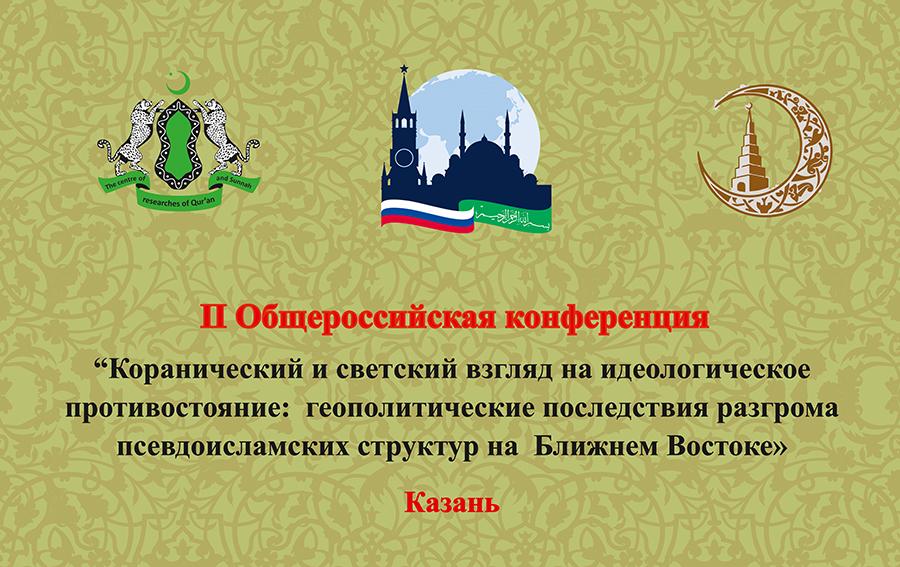 """II Общероссийская конференция """"Коранический и светский взгляд на идеологическое противостояние: геополитические последствия разгрома псевдоисламских структур на Ближнем Востоке»"""