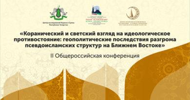 Опубликована резолюция II Всероссийской научно-практической конференции