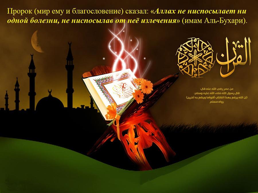 Лечение аятами из Корана-жизнь без лекарств и болезней