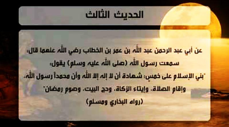 Комментарий к 40 хадисам имама Навави. Третий хадис. Столпы Ислама и его великие основы