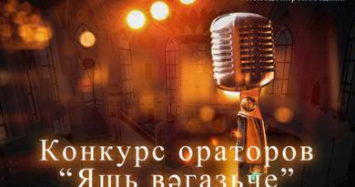 В Татарстане стартовал конкурс «Молодой проповедник»