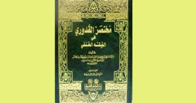 Имам Абу аль-Хасан аль-Кудури