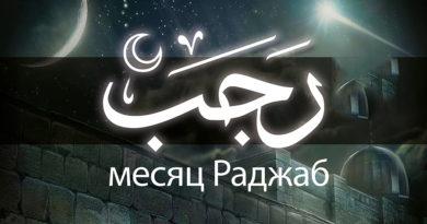 Раджаб – месяц Аллаха