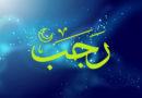 Раджаб – месяц возвеличенный Аллахом