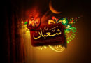 Достоинства месяца Шаабан