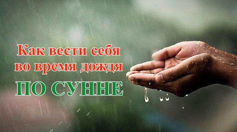 Как вести себя во время дождя по Сунне