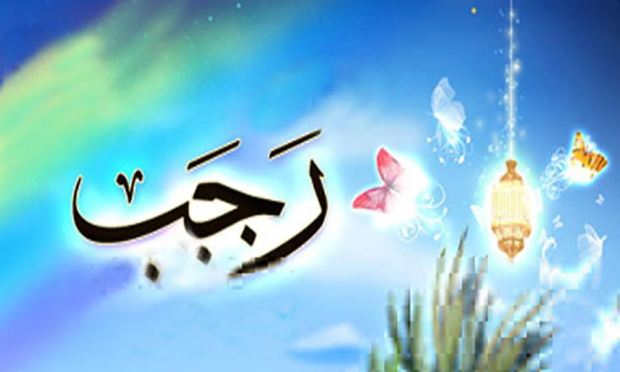 Вопросы и ответы о месяце Раджаб