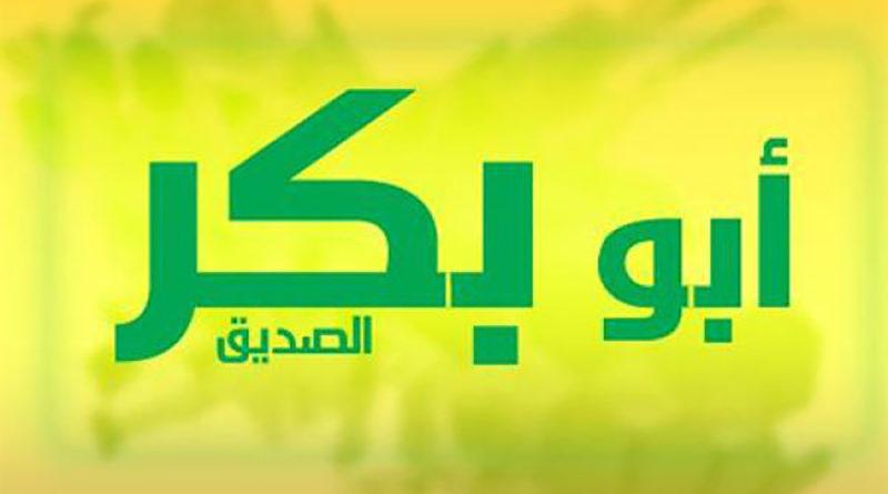 История про Халифа Абу Бакра