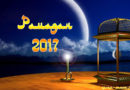 Июньский Рамадан: почти 19 часов поста в сутки