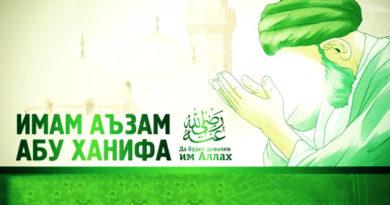 Факты из жизни великого имама Абу Ханифы