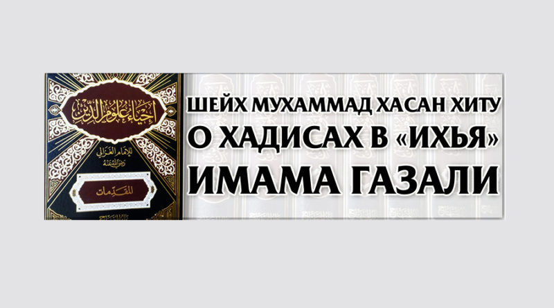 Шейх Мухаммад Хасан Хиту о хадисах в «Ихья» имама Газали