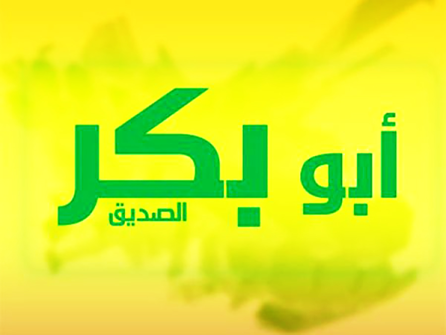 Смерть Абу Бакра Ас-Сиддика