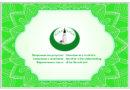 РЕЗОЛЮЦИЯ III Международной исламской конференции