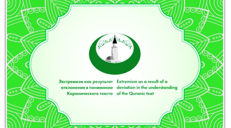 Пресс - релиз III Международная исламская конференция
