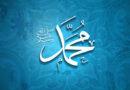 Нравственность Пророка Мухаммада (ﷺ)