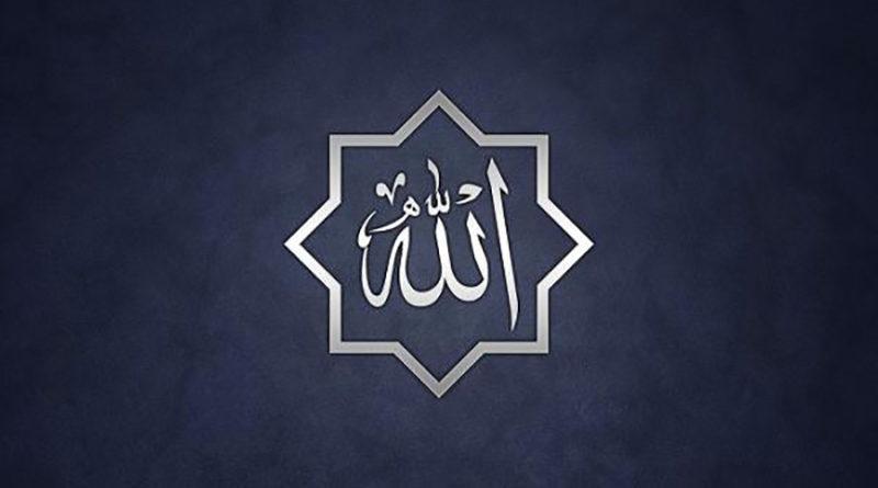 Прекрасные имена Аллаха: Аль-Варис