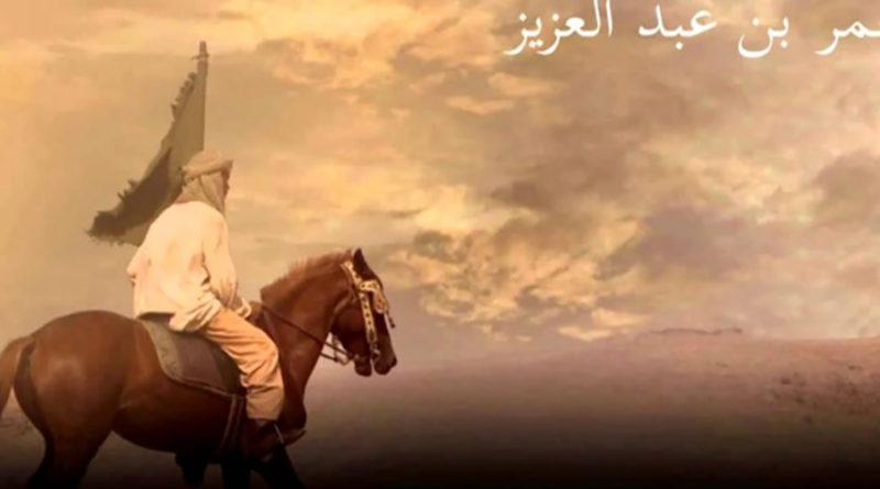 Умар ибн Абдул-Азиз – пятый праведный халиф