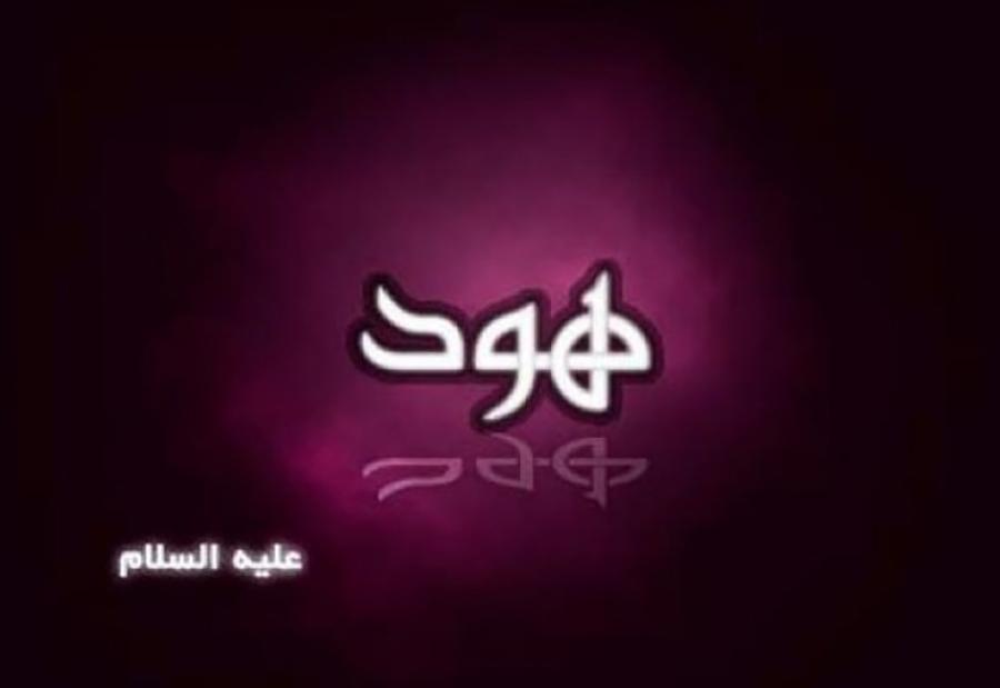 История пророка Худа (мир ему)