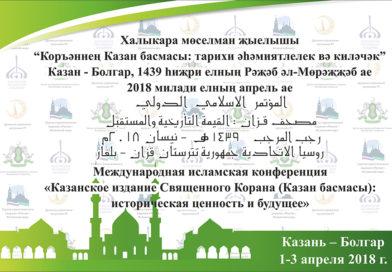 Резолюция Международной исламской богословской конференции