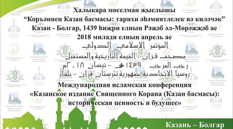 Начинает свою работу Международная исламская богословская конференция