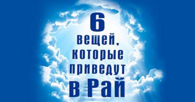 6 вещей, которые приведут в Рай