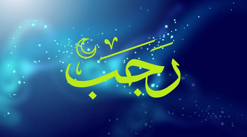 Священный месяц Раджаб