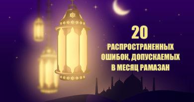 20 распространенных ошибок, допускаемых в месяц Рамазан