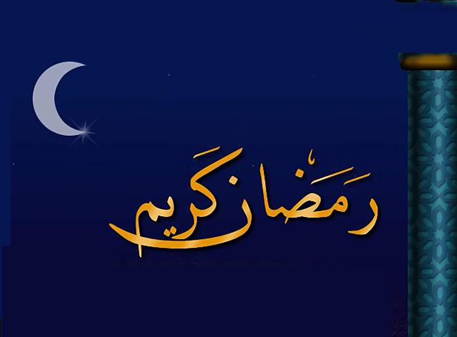 Поздравление по случаю начала Благословенного месяца Рамазан