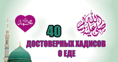 40 достоверных хадисов о еде
