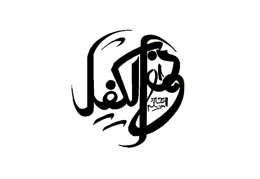О Пророке Зуль-Кифле (мир ему)