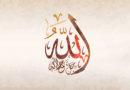 13 качеств Аллаха, которые должен знать каждый