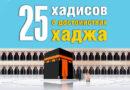 25 хадисов о достоинствах хаджа