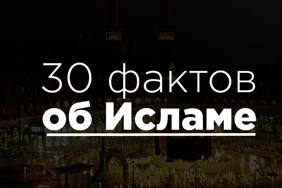 30 важнейших фактов об Исламе