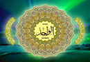 Аль-Ахад, Аль-Вахид — Единый и Единственный истинный Бог