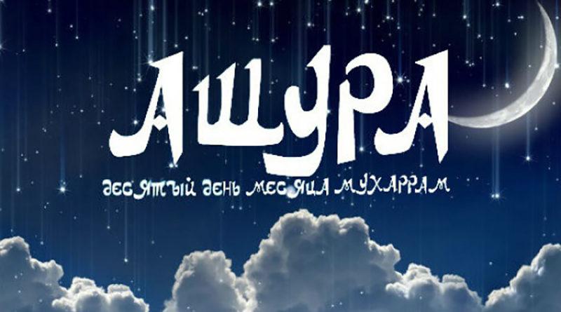 Дуа которую нужно читать в день Ашура