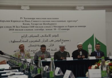 Образ правоверного мусульманина обсудили на IV Международной конференции «Толкование Священного Корана в прошлом и настоящем»