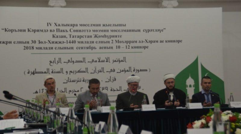 """Образ правоверного мусульманина обсудили на IV Международной конференции """"Толкование Священного Корана в прошлом и настоящем"""""""