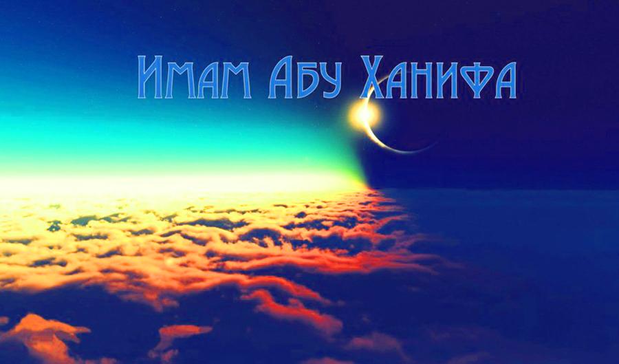 Когда Абу Ханифа был маленьким…
