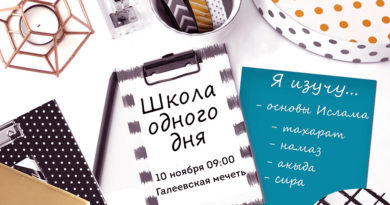 В Казани вновь стартует «Школа одного дня»