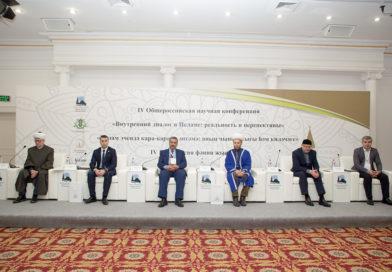 Конференция «Внутренний диалог в Исламе»: «разлад мусульман приводит к возникновению ереси»