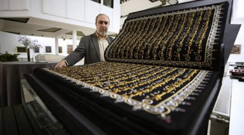 Сириец вышил золотыми нитями полный текст Корана