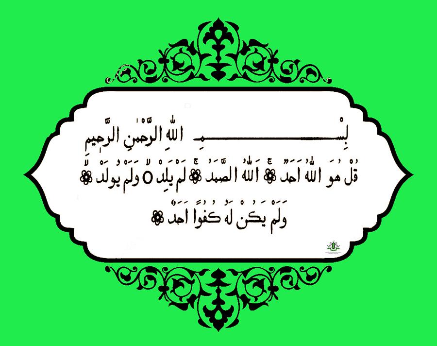 Толкование суры «аль Ихлас»