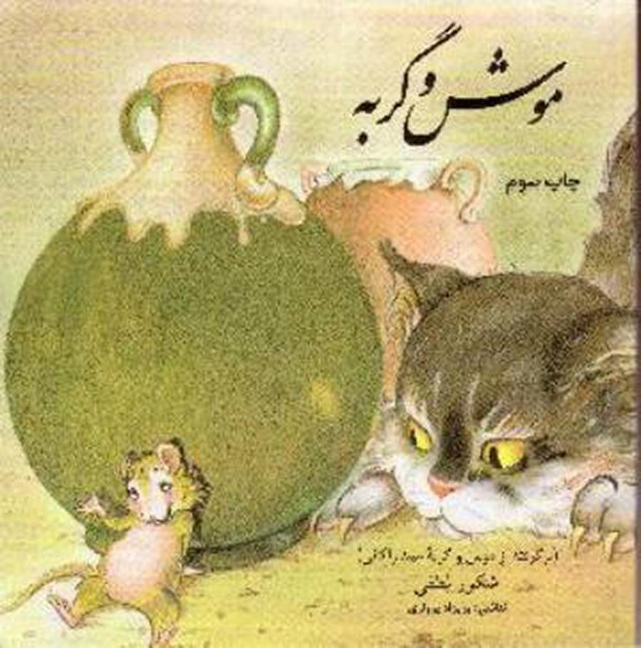 Современная иллюстрация к стихотворению персидского поэта Убайда Закани (ум. ок. 1372 г.) «Мыши и кот»