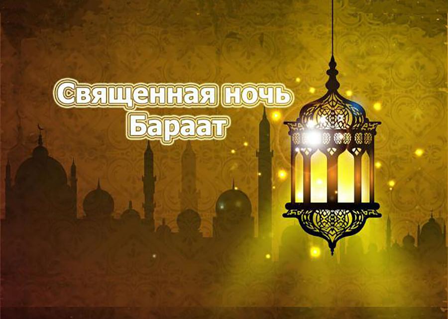 Священная Ночь Бараат как провести и что считается желательным сделать